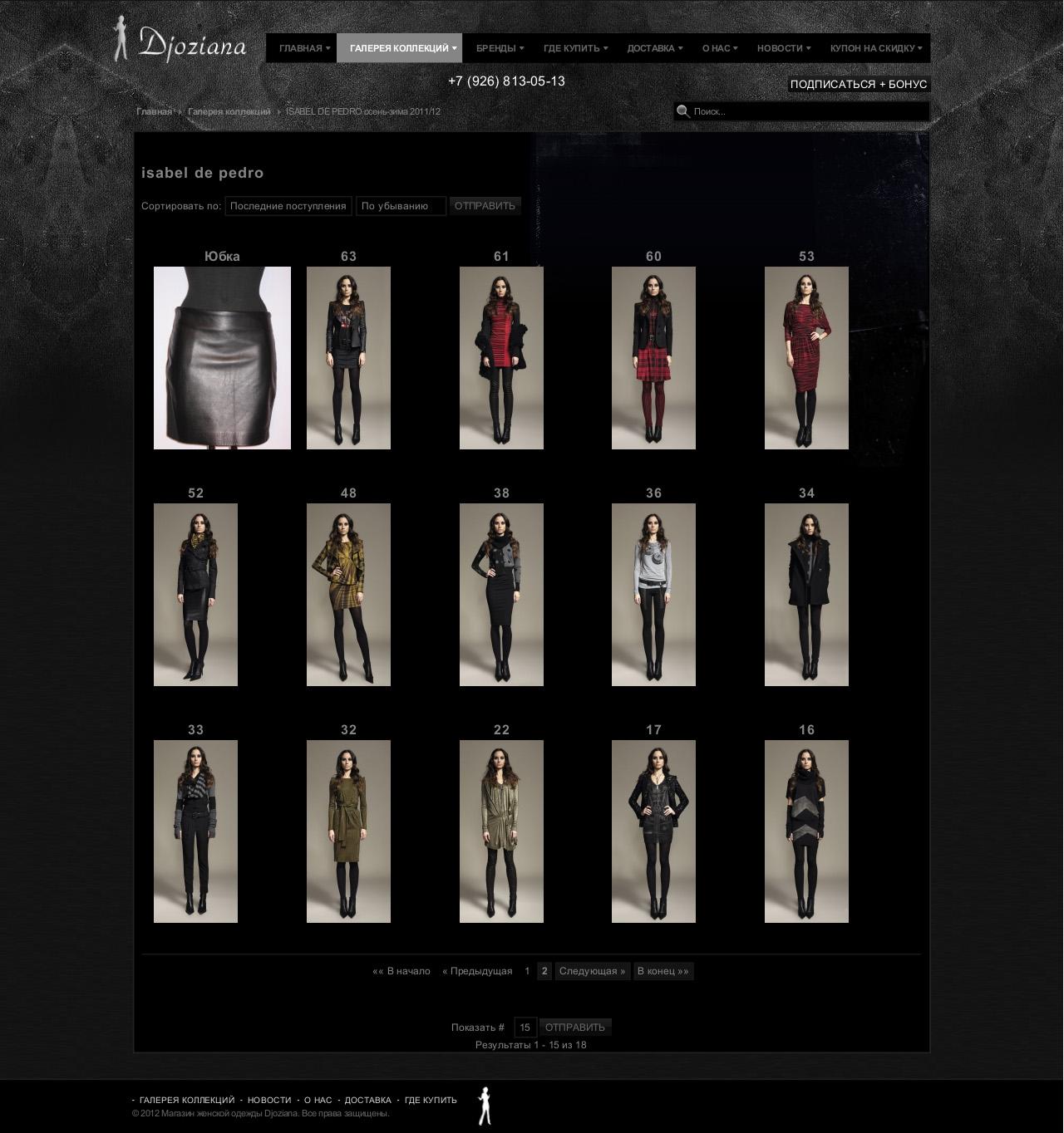 Брендовая Женская Одежда Интернет Магазин