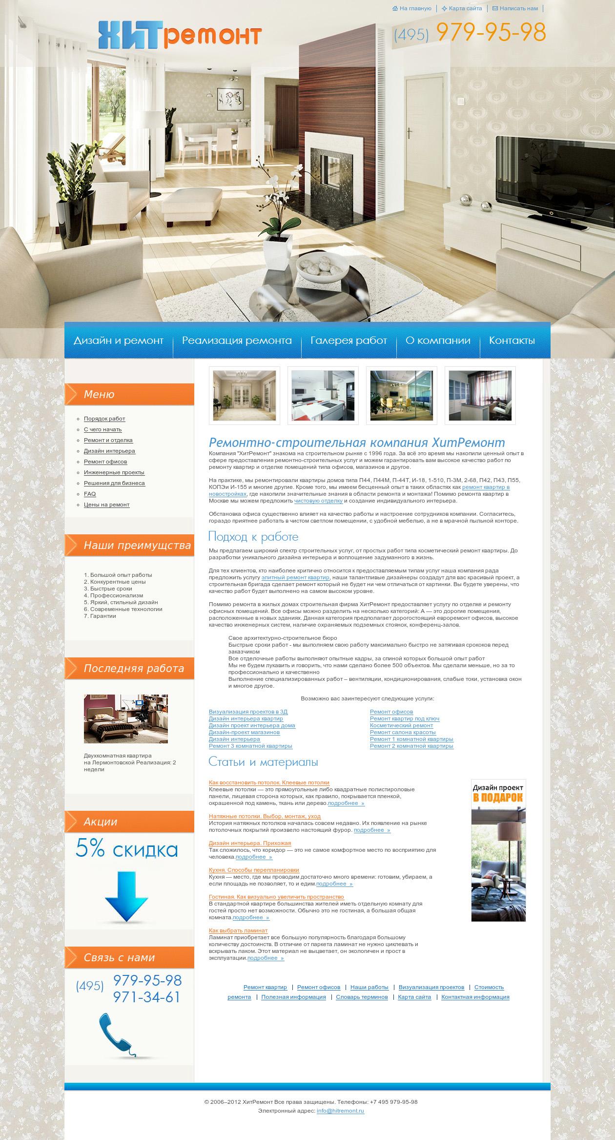 Дизайн и ремонт квартир под ключ в Москве. Проект 49