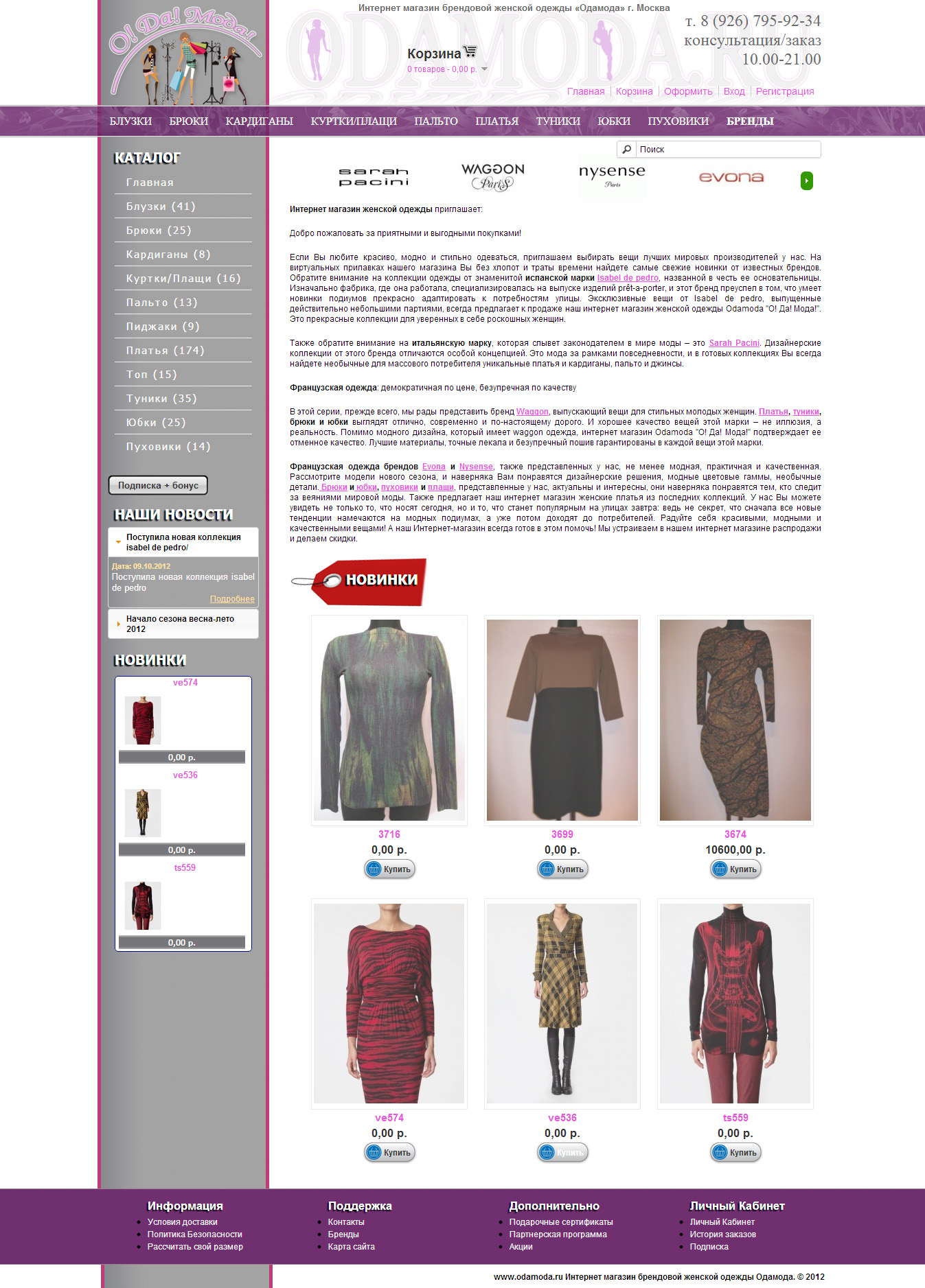 Название Интернет Магазина Женской Одежды Доставка